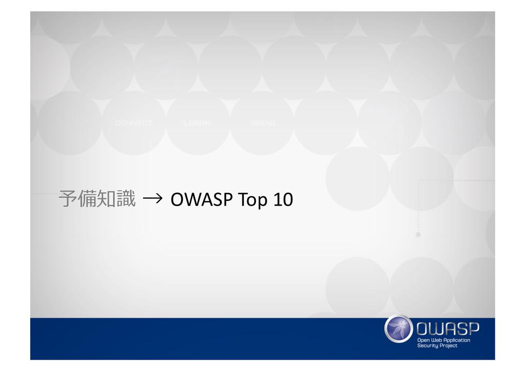 予備知識識 → OWASP Top 10