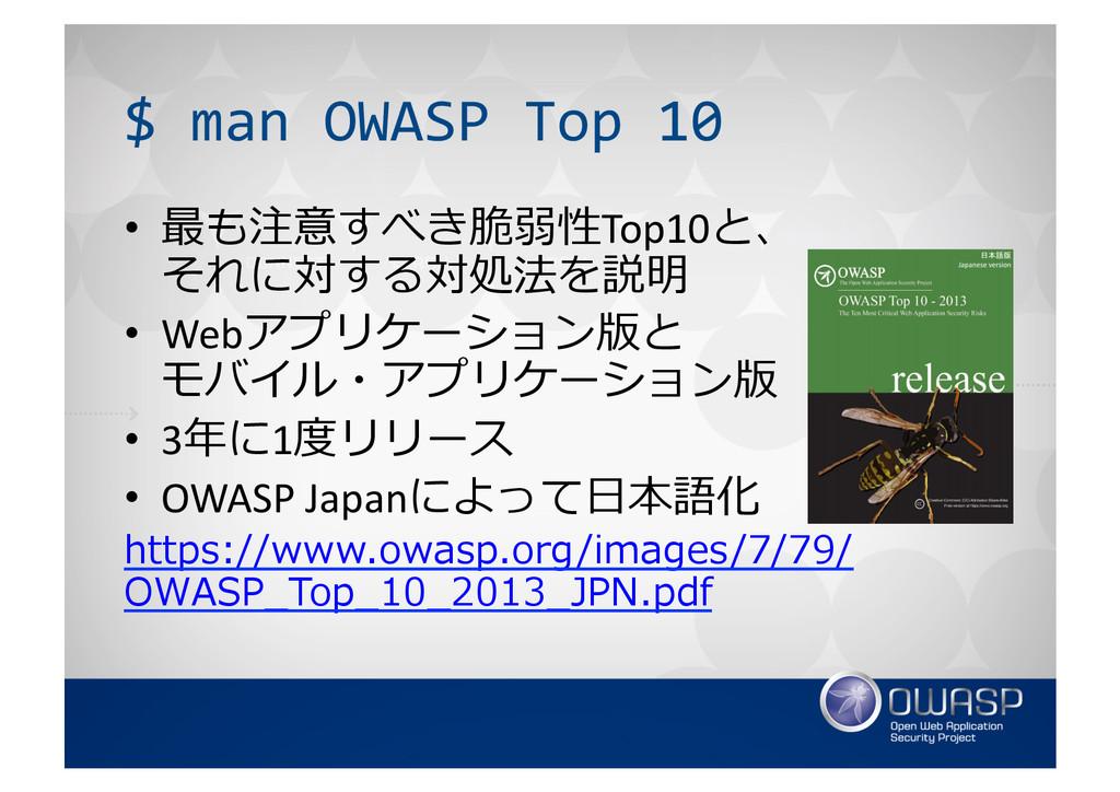 $ man OWASP Top 10  • 最も注意すべき脆弱...