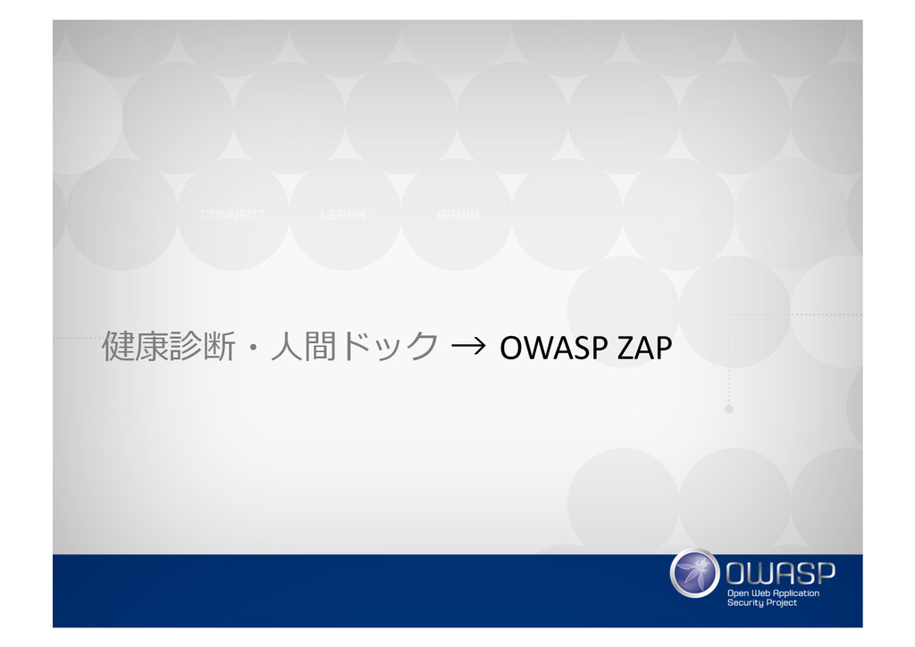 健康診断・⼈人間ドック → OWASP ZAP