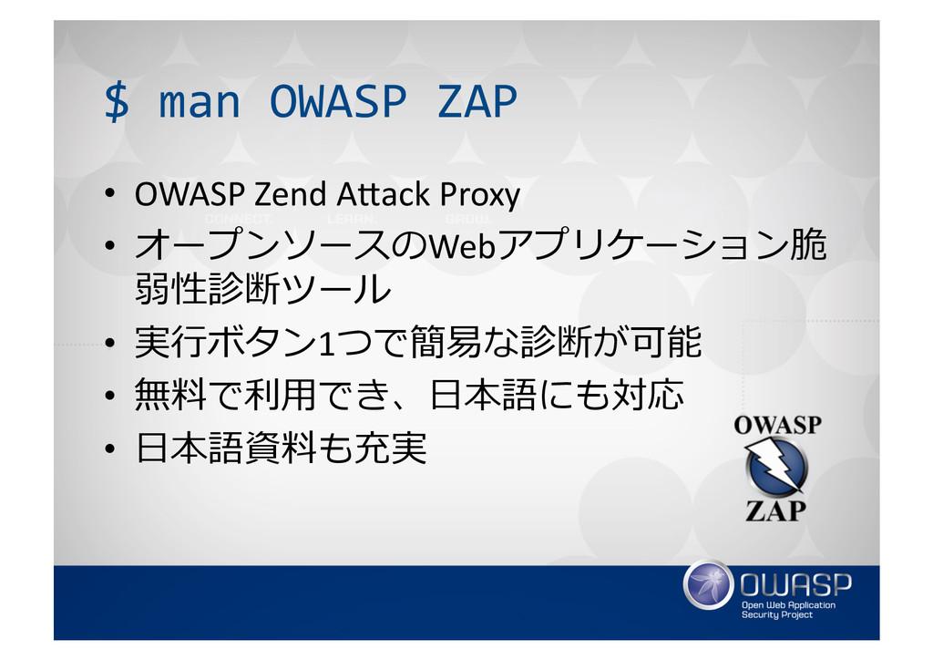 $ man OWASP ZAP  • OWASP Zend...