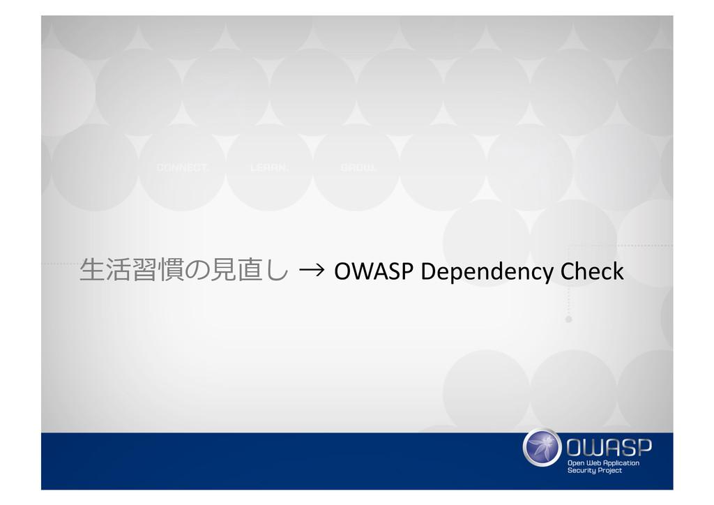 ⽣生活習慣の⾒見見直し → OWASP Dependency Chec...