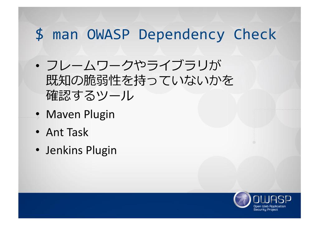 $ man OWASP Dependency Check  •...