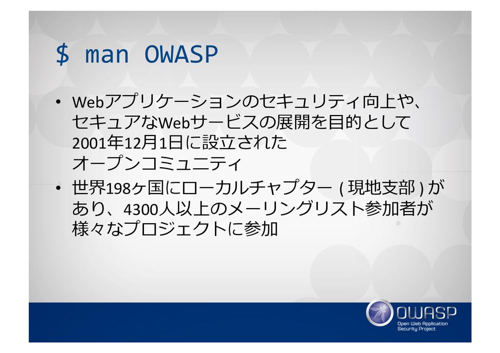 $ man OWASP  • Webアプリケーションのセキュリティ向上や、...