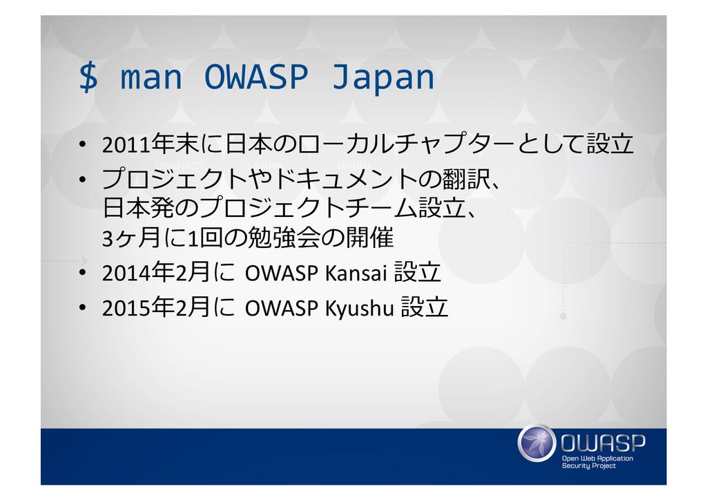 $ man OWASP Japan  • 2011年年末に⽇日本のロ...