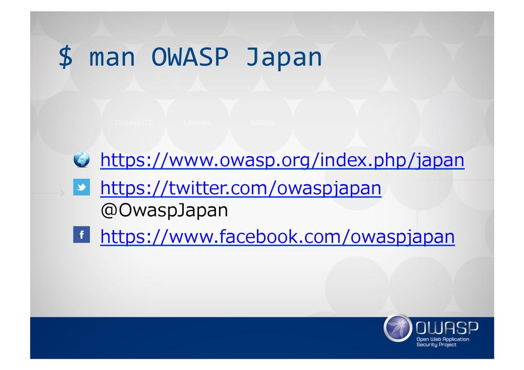 $ man OWASP Japan  https://www.owas...
