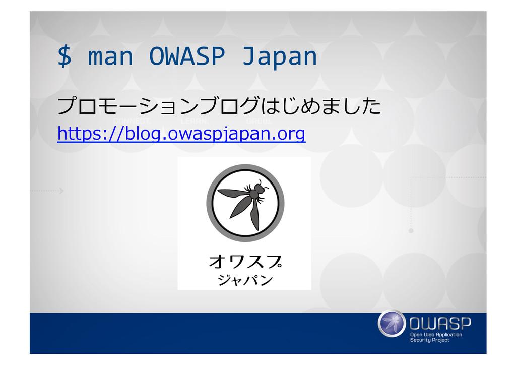 プロモーションブログはじめました  https://blog.owaspjapan.or...