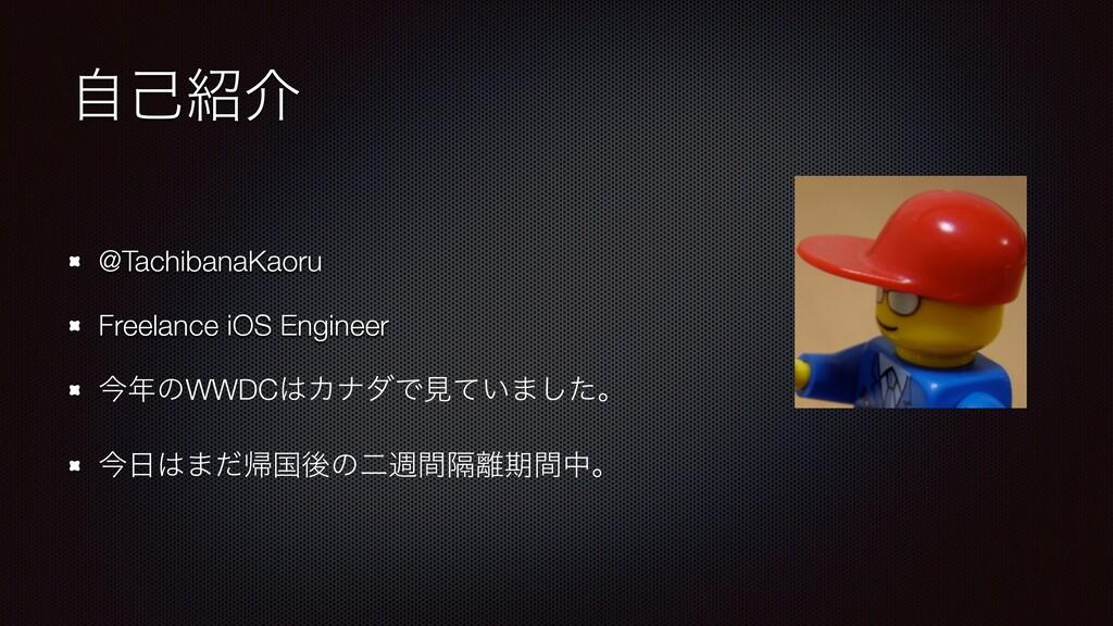 ࣗݾհ @TachibanaKaoru   Freelance iOS Engineer  ...