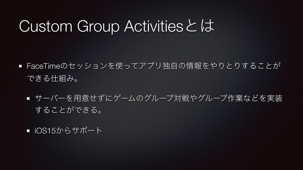 Custom Group Activitiesͱ FaceTimeͷηογϣϯΛͬͯΞϓϦ...