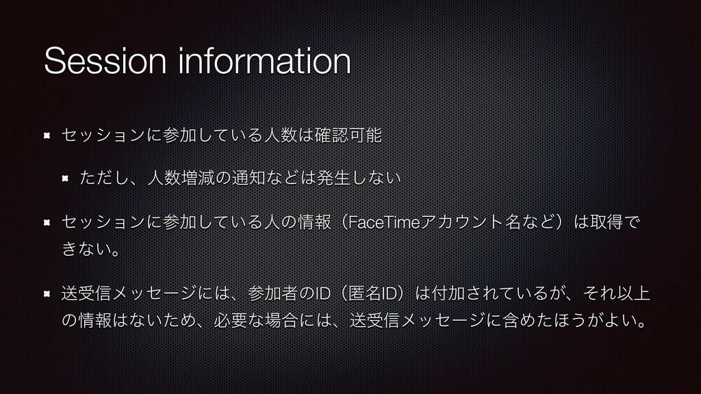 Session information ηογϣϯʹՃ͍ͯ͠Δਓ֬Մ   ͨͩ͠ɺਓ...