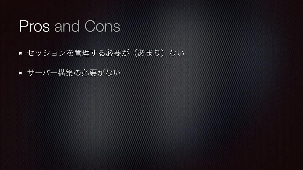 Pros and Cons ηογϣϯΛཧ͢Δඞཁ͕ʢ͋·Γʣͳ͍   αʔόʔߏஙͷඞཁ͕...