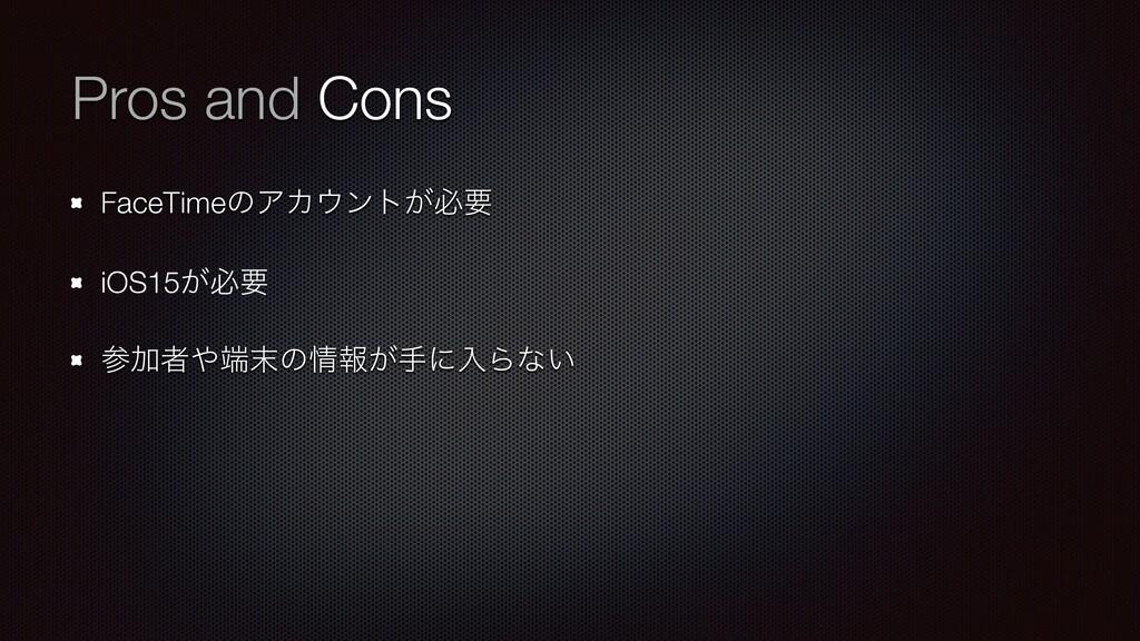 Pros and Cons FaceTimeͷΞΧϯτ͕ඞཁ   iOS15͕ඞཁ   Ճ...