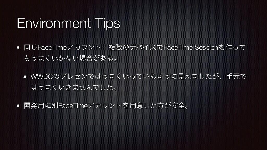 Environment Tips ಉ͡FaceTimeΞΧϯτʴෳͷσόΠεͰFaceTi...
