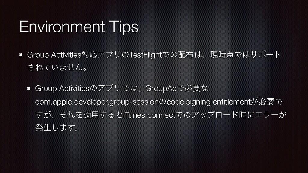 Environment Tips Group ActivitiesରԠΞϓϦͷTestFlig...