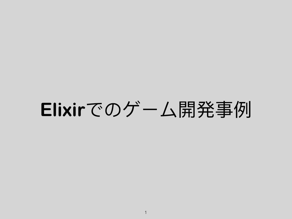 Elixirでのゲーム開発事例例 !1