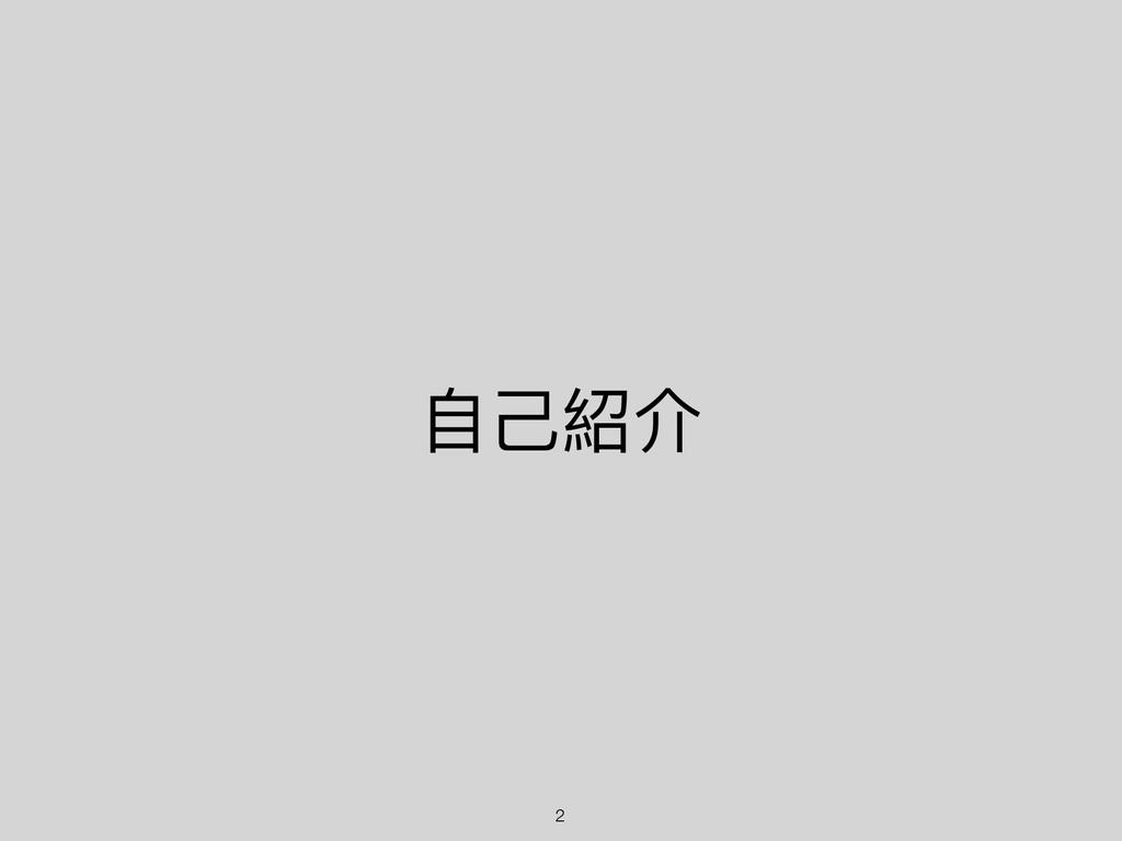 ⾃自⼰己紹介 !2