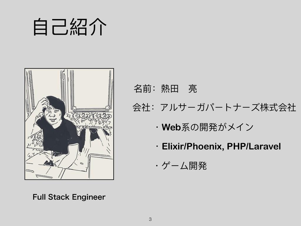 ⾃自⼰己紹介 !3 名前:熱⽥田 亮 会社:アルサーガパートナーズ株式会社 ・Web系の開発が...