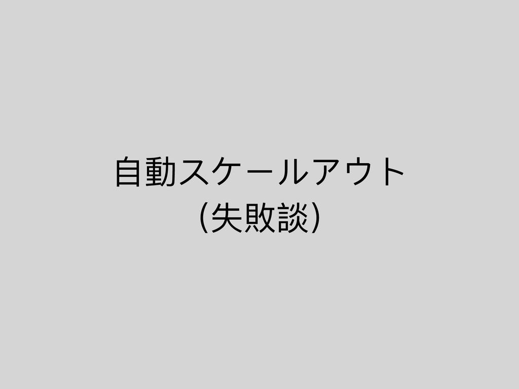 ⾃自動スケールアウト (失敗談)