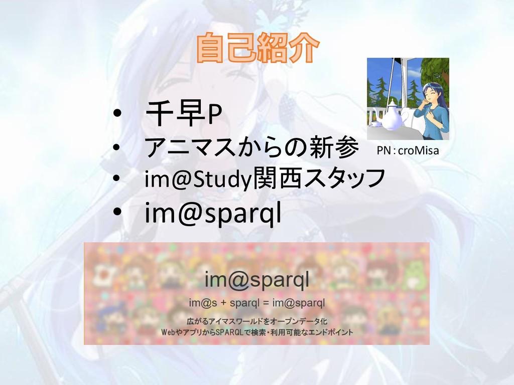 • 千早P • アニマスからの新参 • im@Study関西スタッフ • im@sparql ...