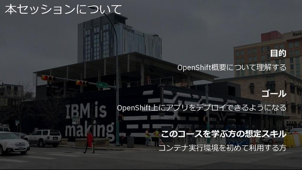 ⽬的 OpenShift概要について理解する ゴール OpenShift上にアプリをデプロイで...