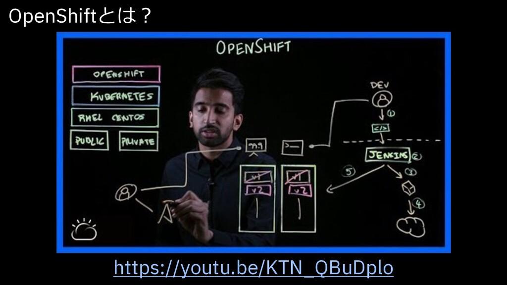 https://youtu.be/KTN_QBuDplo OpenShiftとは︖
