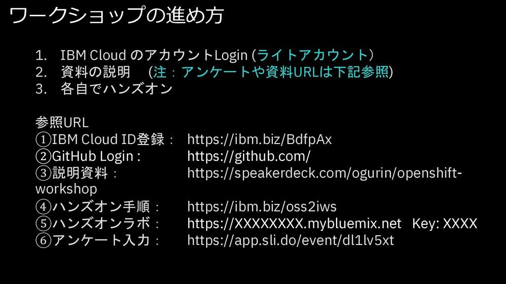 ワークショップの進め⽅ 1. IBM Cloud のアカウントLogin (ライトアカウント)...