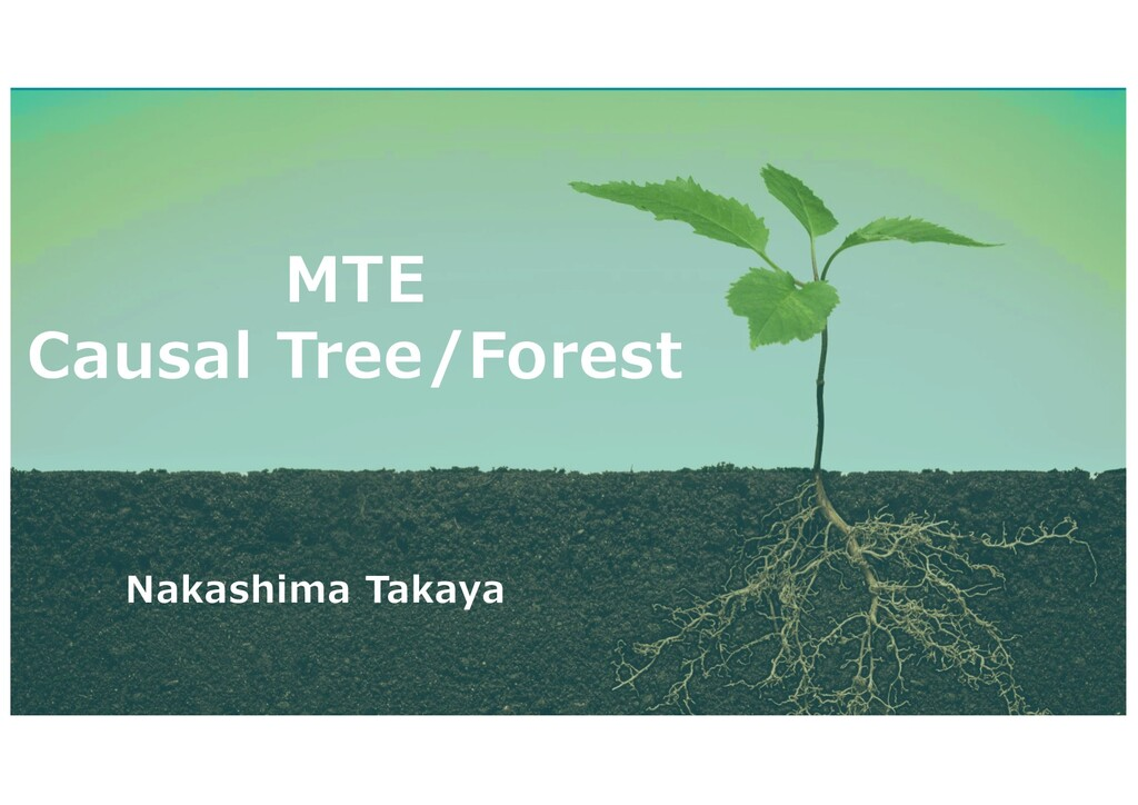 MTE Causal Tree/Forest Nakashima Takaya