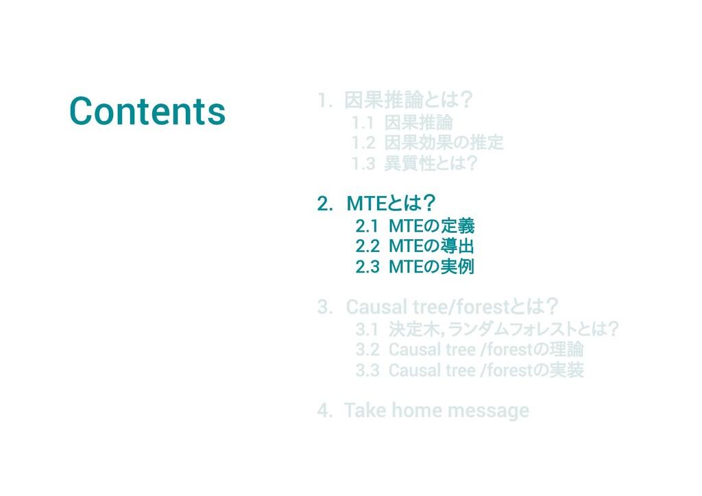 2. MTEとは? 2.1 MTEの定義 2.2 MTEの導出 2.3 MTEの実例 Cont...