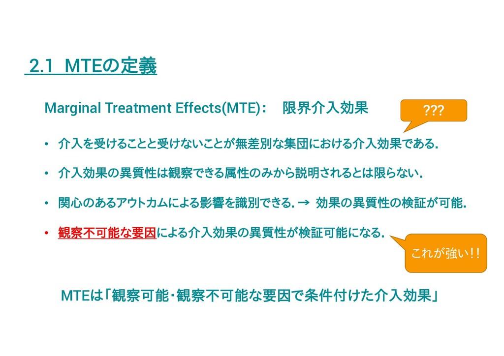 Marginal Treatment Effects(MTE): 限界介入効果 • 介入を受け...