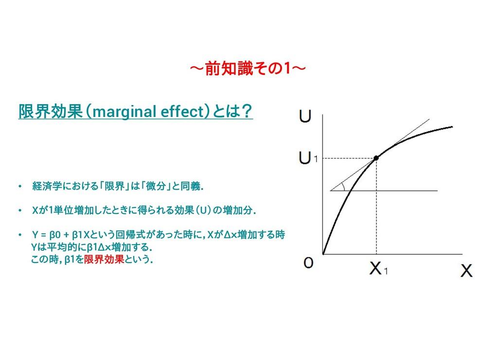 限界効果(marginal effect)とは? • 経済学における「限界」は「微分」と同義....