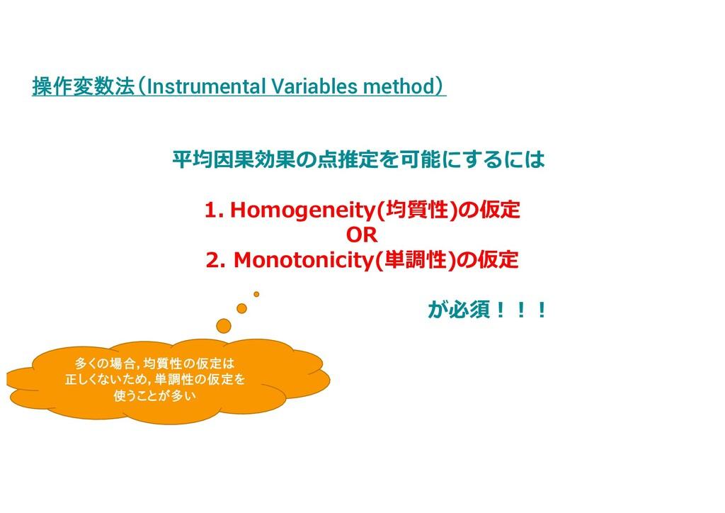 操作変数法(Instrumental Variables method) 平均因果効果の点推定...