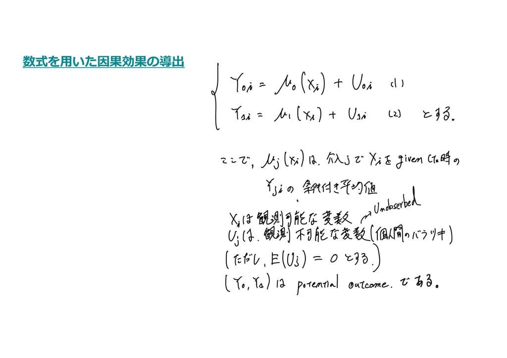 数式を⽤いた因果効果の導出