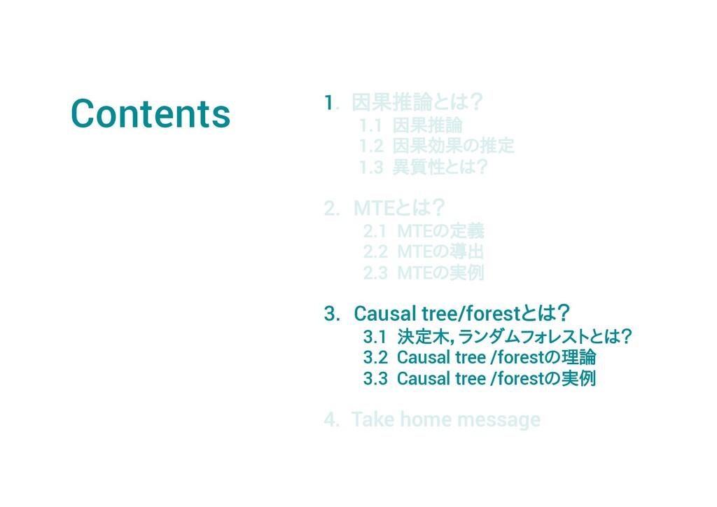 1 3. Causal tree/forestとは? 3.1 決定木,ランダムフォレストとは?...