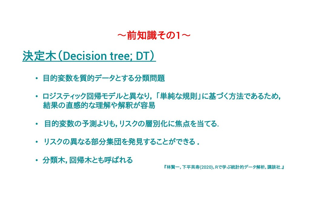 〜前知識その1〜 決定木(Decision tree; DT) • 目的変数を質的データとする...