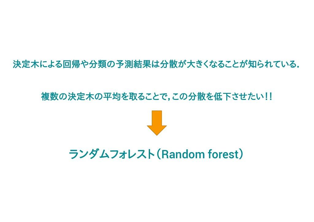決定木による回帰や分類の予測結果は分散が大きくなることが知られている. 複数の決定木の平均を取...