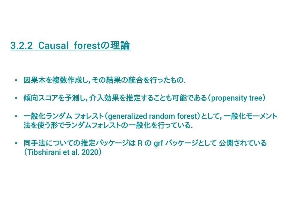• 因果木を複数作成し,その結果の統合を行ったもの. • 傾向スコアを予測し,介入効果を推定す...