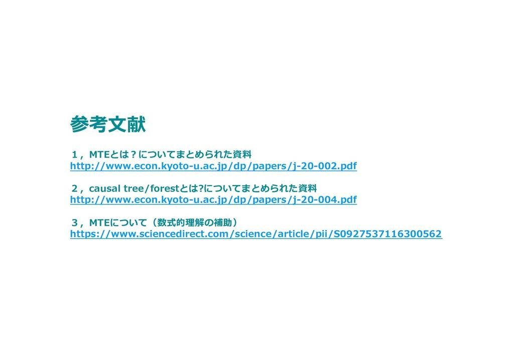 参考⽂献 1,MTEとは︖についてまとめられた資料 http://www.econ.kyoto...