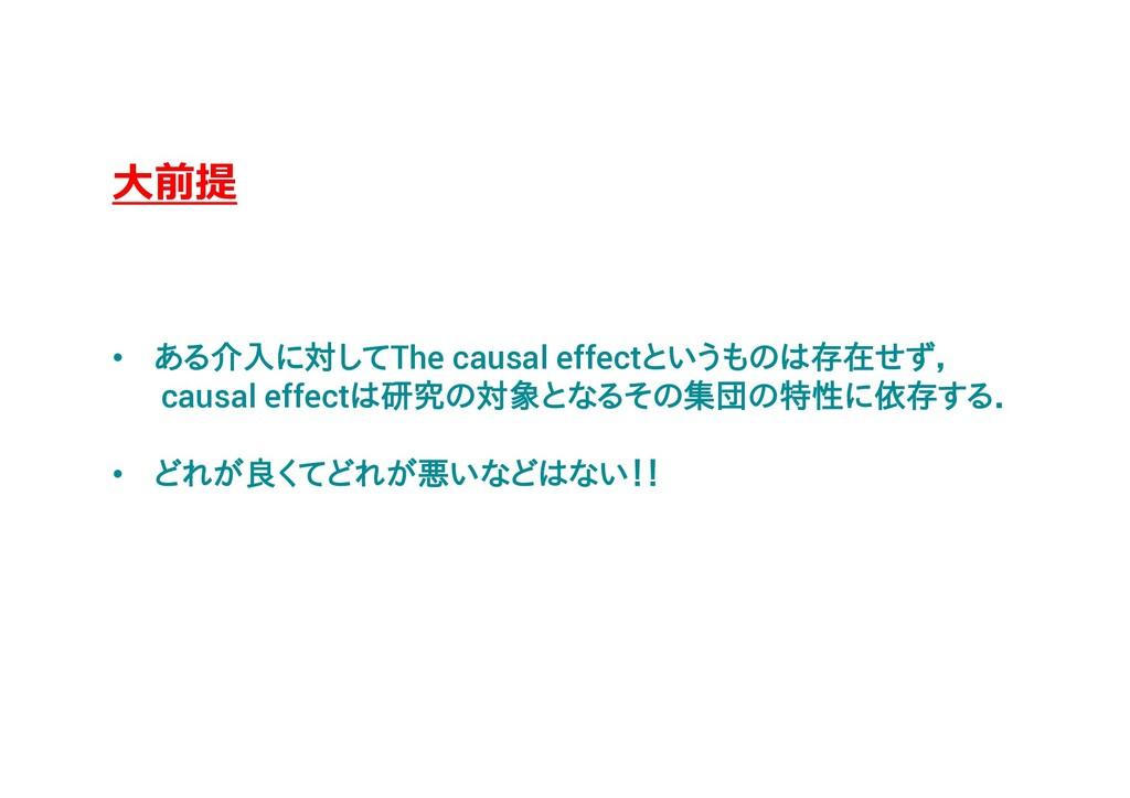 • ある介入に対してThe causal effectというものは存在せず, causal e...