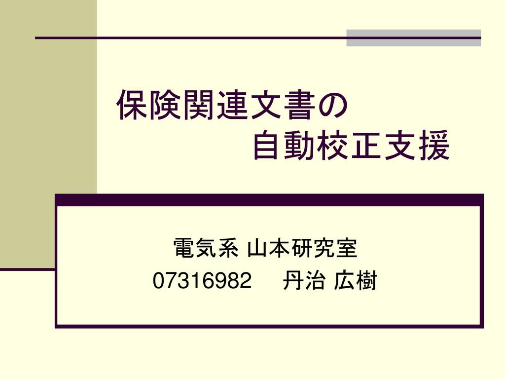 保険関連文書の 自動校正支援 電気系 山本研究室 07316982 丹治 広樹