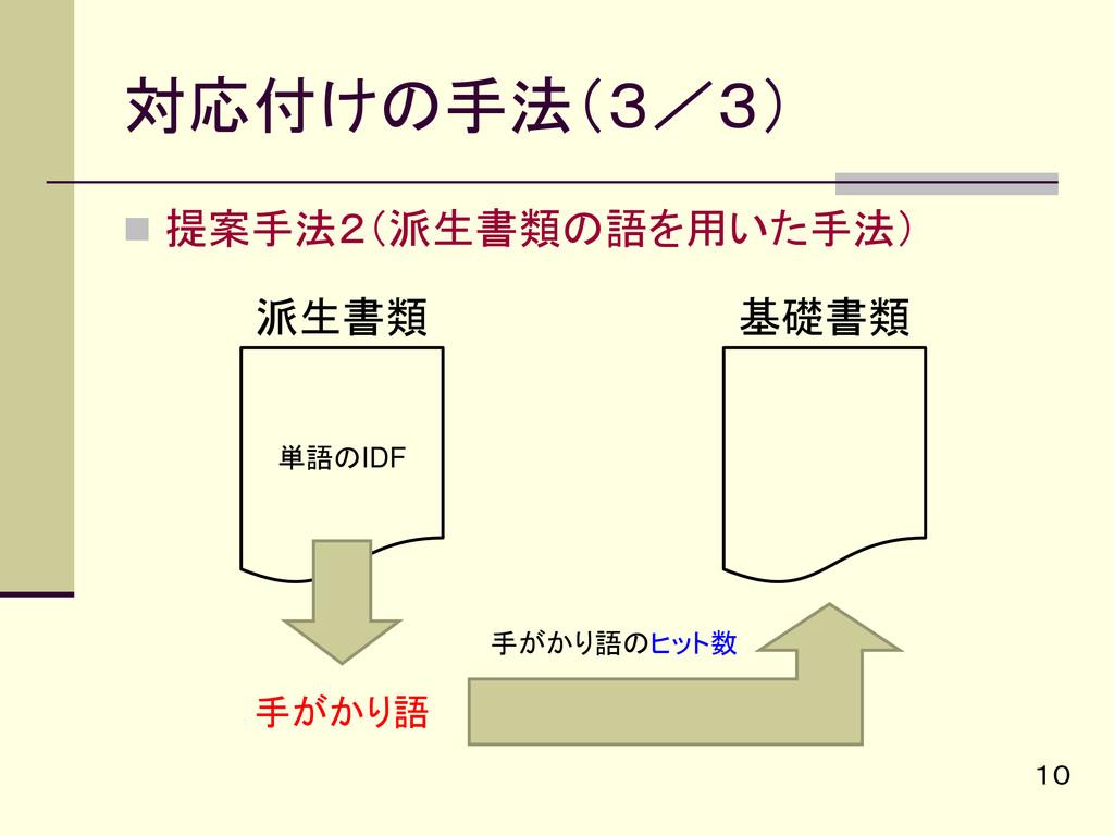 対応付けの手法(3/3)  提案手法2(派生書類の語を用いた手法) 10 派生書類 基礎書類...
