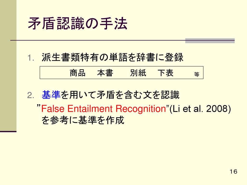 """矛盾認識の手法 1. 派生書類特有の単語を辞書に登録 2. 基準を用いて矛盾を含む文を認識 """"..."""