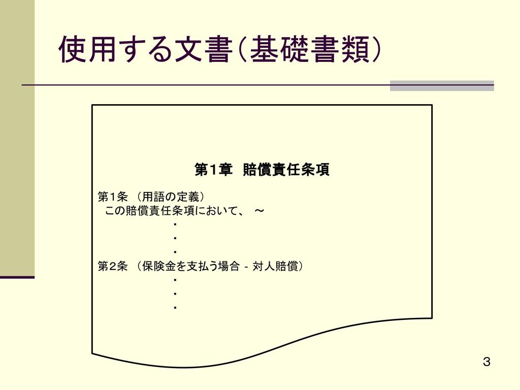 使用する文書(基礎書類) 3 第1章 賠償責任条項 第1条 (用語の定義) この賠償責任条項に...