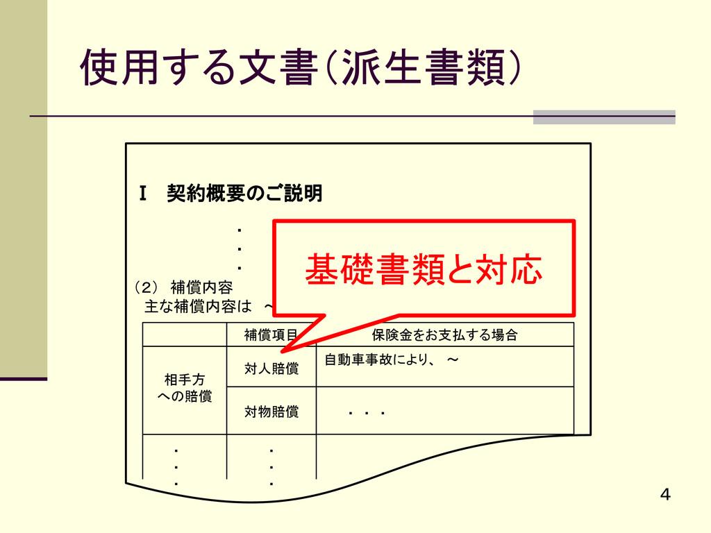 使用する文書(派生書類) 4 Ⅰ 契約概要のご説明 ・ ・ ・ (2) 補償内容 主な補償内容...