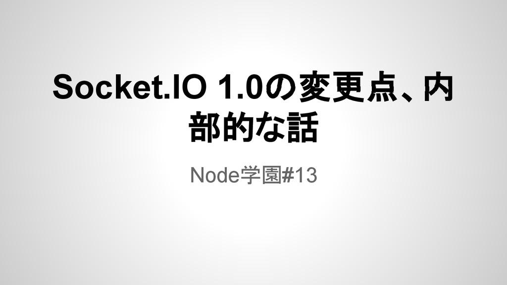 Socket.IO 1.0の変更点、内 部的な話 Node学園#13