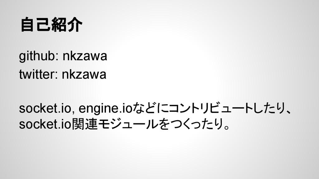 自己紹介 github: nkzawa twitter: nkzawa socket.io, ...