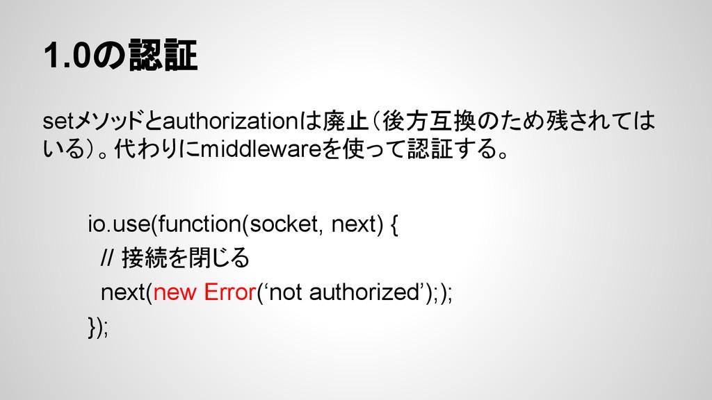 1.0の認証 setメソッドとauthorizationは廃止(後方互換のため残されては いる...