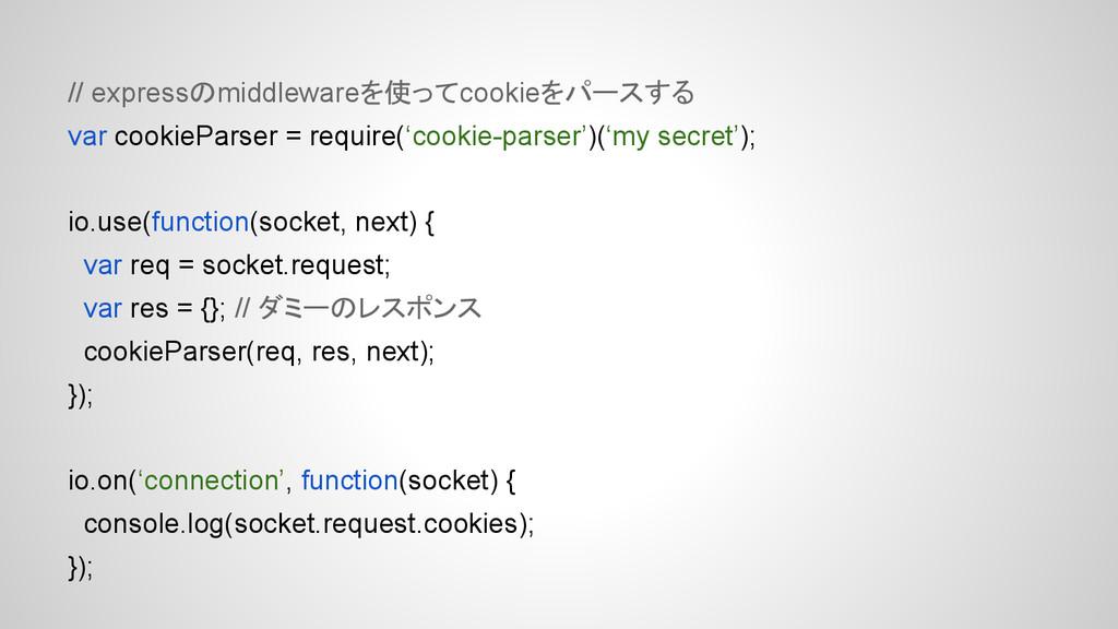 // expressのmiddlewareを使ってcookieをパースする var cooki...