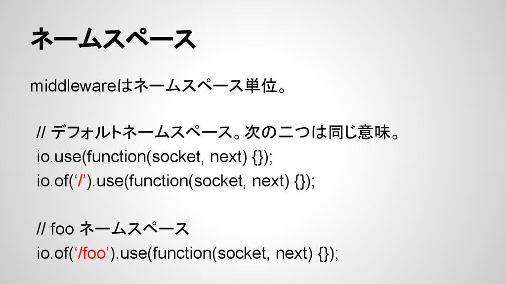 ネームスペース middlewareはネームスペース単位。 // デフォルトネームスペース。次...