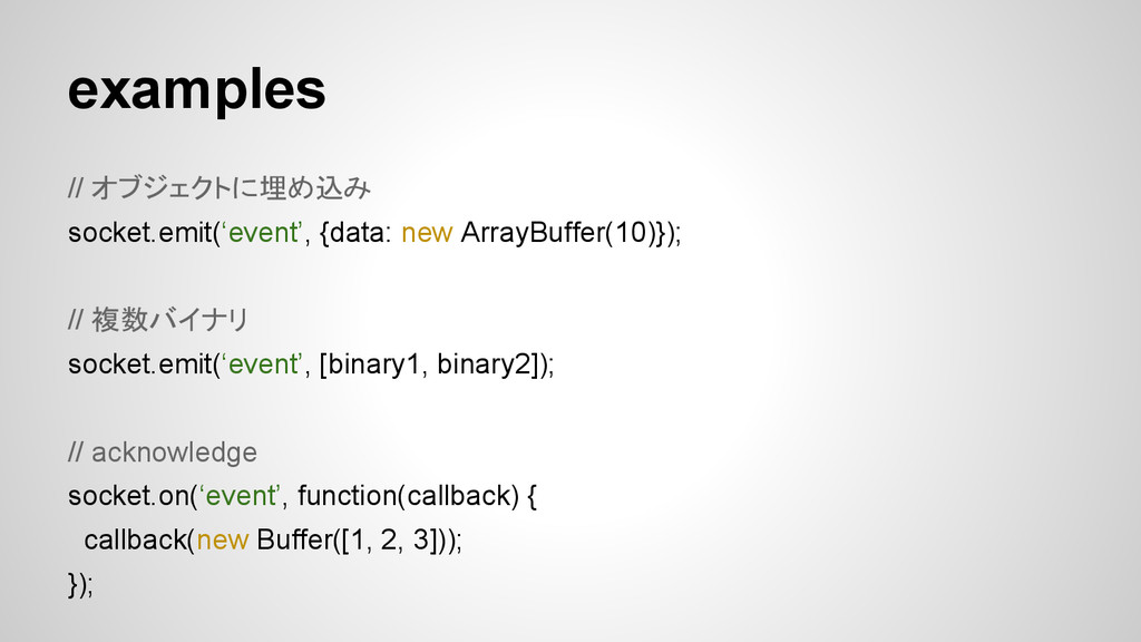 examples // オブジェクトに埋め込み socket.emit('event', {d...