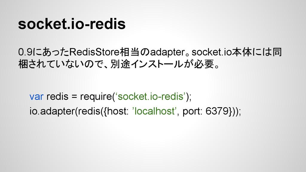 socket.io-redis 0.9にあったRedisStore相当のadapter。soc...