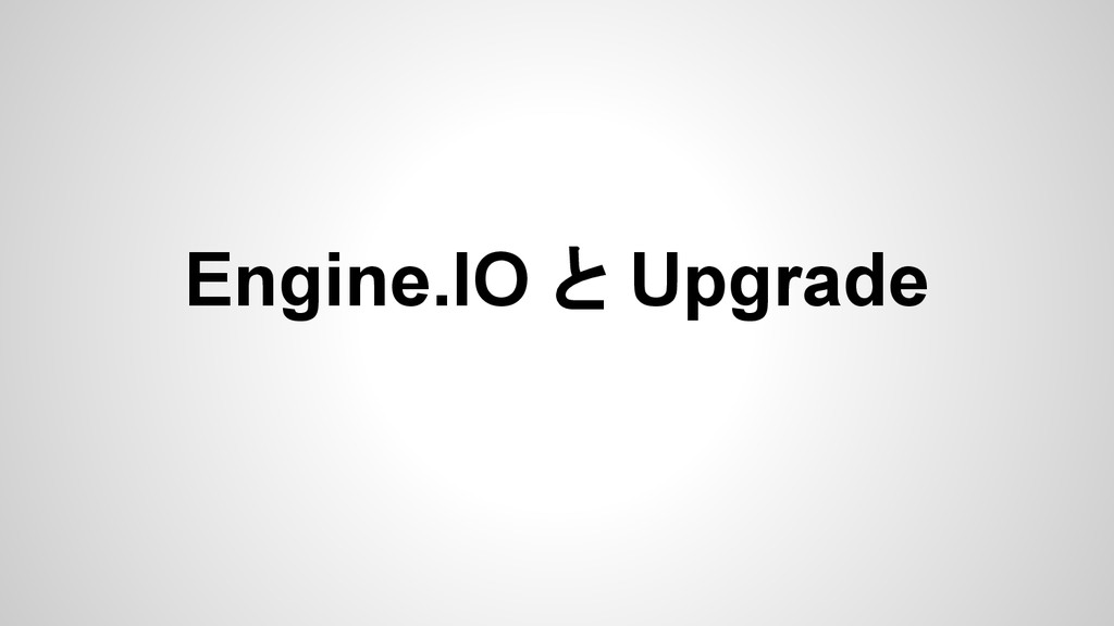Engine.IO と Upgrade
